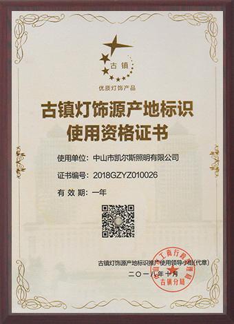 古镇灯饰产地标识使用资格证书