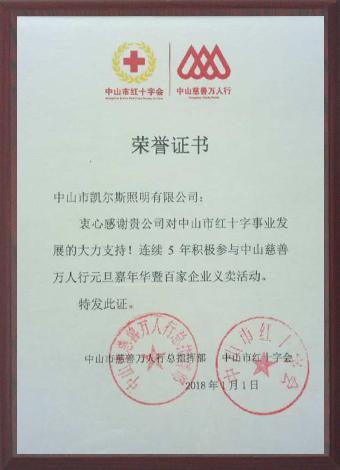 中山红十字会荣誉证书
